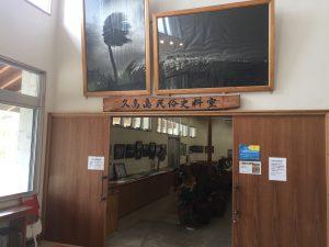 併設の久高島民俗資料館